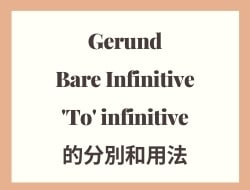 Gerund, Bare Infinitive and 'To' infinitive 的分別和用法