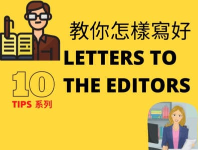 【DSE 英文】A Letter to the Editor 格式 - DSE English Paper 2 English Writing Tips