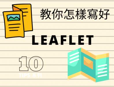 【DSE 英文】Leaflet 格式 – DSE English Paper 2 English Writing Tips